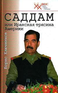 Борис Ключников Саддам, или Иракская трясина Америки как акции через телебанк
