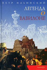 Петр Ильинский Легенда о Вавилоне