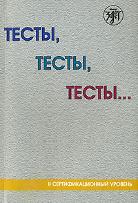 Капитонова Т.И., Баранова И.И., Мальцева М.Ф.и др Тесты, тесты, тесты... II сертификационный уровень