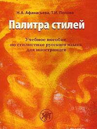 Скачать Палитра стилей. Учебное пособие по стилистике русского языка для иностранцев быстро