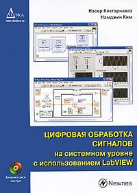 Насер Кехтарнаваз, Намджин Ким Цифровая обработка сигналов на системном уровне с использованием LabVIEW (+ CD-ROM) магазинникова а основы цифровой обработки сигналов учебное пособие