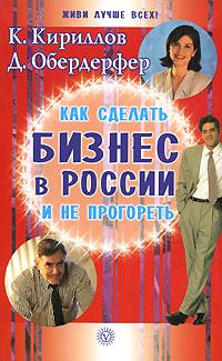Как сделать бизнес в России и не прогореть