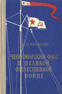 Черноморский флот в Великой Отечественной войне платонов а линейные силы советского флота isbn 9785990916357