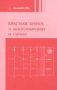 купить Д. Мамфорд Красная книга о многообразиях и схемах по цене 379 рублей