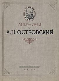 А. Н. Островский  в портретах и иллюстрациях