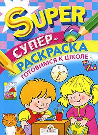 И. Попова Готовимся к школе. Суперраскраска