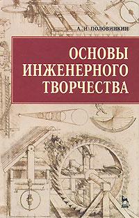 А. И. Половинкин Основы инженерного творчества