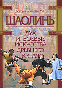 Шаолинь. Дух и боевые искусства Древнего Китая (+ CD-ROM). Люй Хунцзюнь, Тэн Лэй