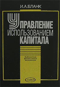 Zakazat.ru Управление использованием капитала. И. А. Бланк