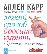 Аллен Карр Легкий способ бросить курить в кратком изложении аурика луковкина как бросить курить