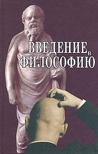 Книга Введение в философию
