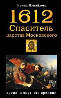 1612. Спаситель царства Московского