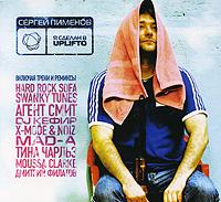 В ноябре 2007 года компания UPLIFTO начинает новую серию  миксов лучших DJ России под общим лозунгом СДЕЛАНО В UPLIFTO.    Первым номером серию открывает микс Сергея Пименова - главы лейбла  и одного из известнейших диск жокеев,  российского продюсера, которого знает весь мир.