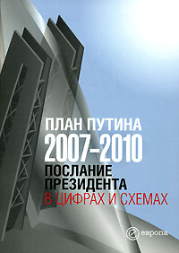 Zakazat.ru: План Путина 2007-2010. Послание Президента в цифрах и схемах