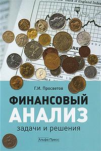Финансовый анализ. Задачи и решения