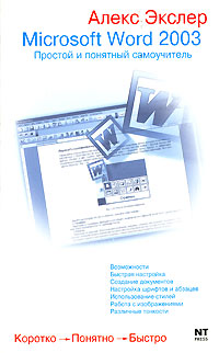 Алекс Экслер Microsoft Word 2003 анатолий алексин полина дашкова эдуард тополь виктория токарева алекс экслер истории любви