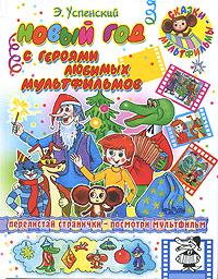 Э. Успенский Новый год с героями любимых мультфильмов старый новый год с денисом мацуевым