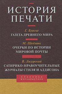 История печати. Том 3