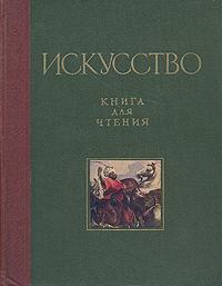 Искусство. Книга для чтения по истории живописи, скульптуры, архитектуры оперное искусство 1dvd