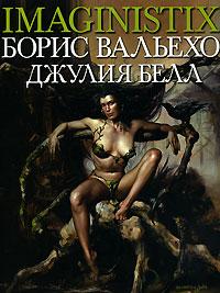 Борис Вальехо, Джулия Белл Imaginistix