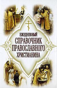 Евгений Дудкин Ежедневный справочник православного христианина