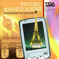 Русско-французский мобильный разговорник для Windows Mobile ООО