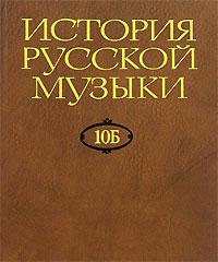 История русской музыки. В 10 томах. Том 10Б. 1890-1917 е в сысоева история русской музыки