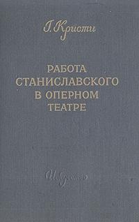 Работа Станиславского в оперном театре