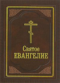 Святое Евангелие миф о христе в 2 томах в 1 книге