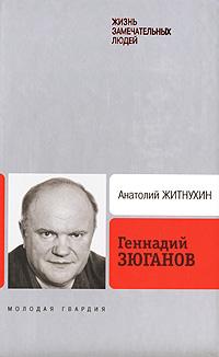 Анатолий Житнухин Геннадий Зюганов детство лидера