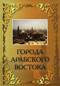 Города Арабского Востока. Павел Густерин