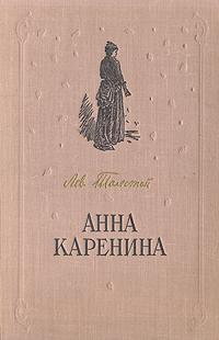 Zakazat.ru: Анна Каренина