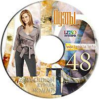 ЖУРНАЛ МОДЕЛЕЙ № 48: Дуэты + Пароль для заказа лекал (5 выкроек) журнал моделей 20 подростковая одежда