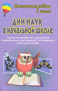 Дни наук в начальной школе