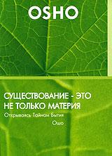 OSHO: Существование - это не только материя. Открываясь тайнам бытия