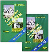 Соперники Москвы: Новгород. Тверь бумажные формы для куличей тверь