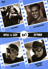 Хиты СССР: Летчики / Истребители / Мужество / Валерий Чкалов (4 в 1) валерий чкалов dvd