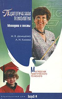 М. В. Демиденко, А. И. Клюева Педагогическая психология. Методики и тесты самореализация старшеклассников в учебной деятельности