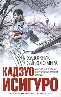 Zakazat.ru: Художник зыбкого мира. Кадзуо Исигуро