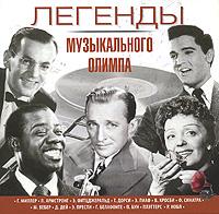 На диске представлены записи 30-50-х годов таких популярных исполнителей, как: Эдит Пиаф, Элла Фитцджеральд, Френк Синатра, Луи Армстронг.
