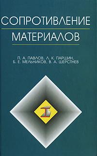 П. А. Павлов, Л. К. Паршин, Б. Е. Мельников, В. А. Шерстнев Сопротивление материалов