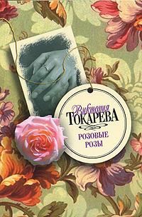 Виктория Токарева Розовые розы наклейка розовые розы и рамочка в виде сердца livewishes