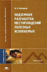 Подземная разработка месторождений полезных ископаемых. Ю. В. Михайлов