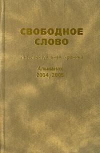 Свободное слово. Интеллектуальная хроника. Альманах, 2004/2005 свободное слово интеллектуальная хроника альманах 2006 2007