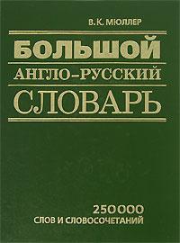 В. К. Мюллер Большой англо-русский словарь