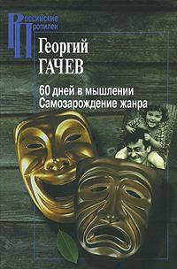 Георгий Гачев 60 дней в мышлении. Самозарождение жанра