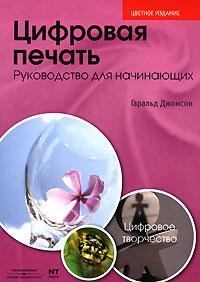 Zakazat.ru Цифровая печать. Руководство для начинающих