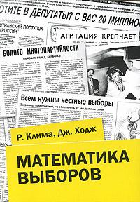 Р. Клима, Дж. Ходж Математика выборов