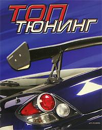 Михаил Курушин,Л. Борис Топ тюнинг михаил медведев 10 автомобилей которые перевернули мир