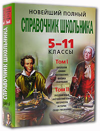 цены Новейший полный справочник школьника. 5-11 классы (комплект из 2 книг + CD-ROM)